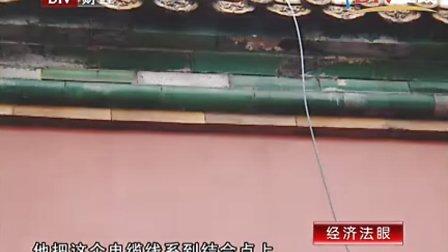揭秘故宫失窃案2011-09-29