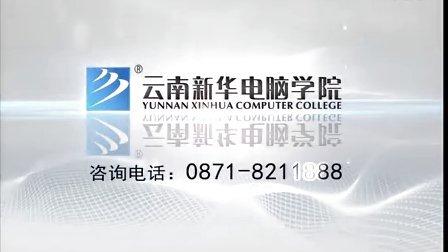 云南新华电脑学院11年广告片04