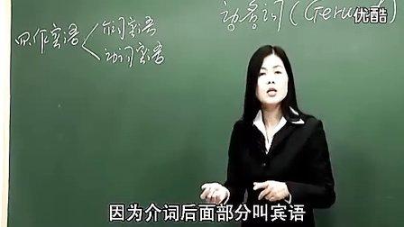 5高中英语语法-语法动名词免费科科通网按课文顺序