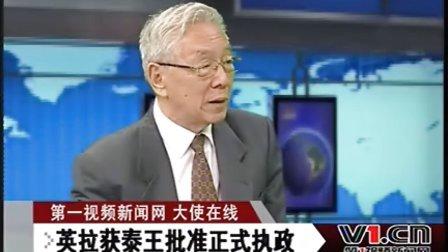 王嵎生:英拉就任泰国总理 执政道路机遇与挑战并存