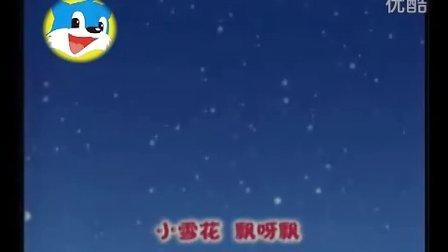 蓝猫MTV——小雪花
