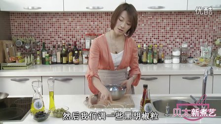 橄榄油醋色拉 享受地中海佳肴-《贝太新煮艺》中级厨艺