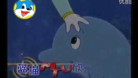 蓝猫MTV——快乐海豚
