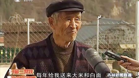 延边朝鲜族自治州:爱民惠民引导党员群众共同致富 111103 吉林新闻联播