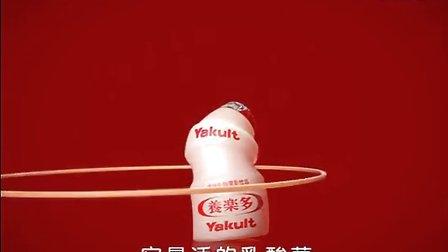 养乐多广告(3)