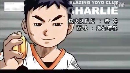 火力少年王《第二部》 001