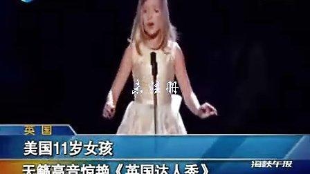 一秒震惊全场、美国11岁女孩 天籁高音惊艳英国达人秀