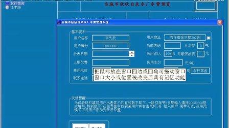 欣欣软件--自来水收费系统添加新用户演示