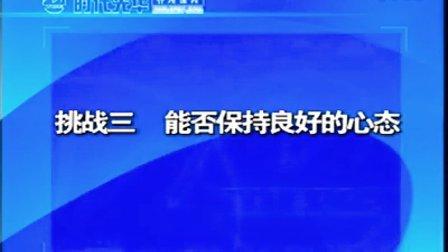 002现代企业员工职业化训练整体解决方案 胡斌