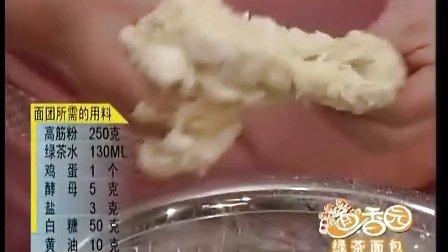 面香园 第6期 (绿茶面包)