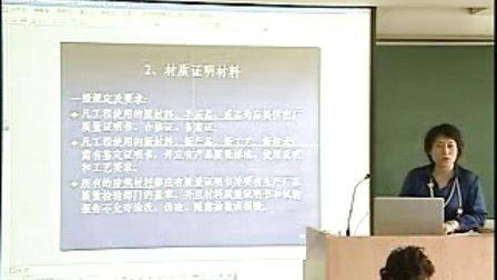天津市2011年重点项目档案管理培训课程之五