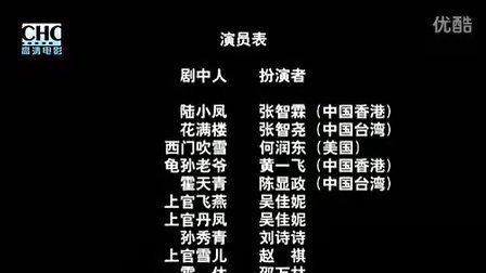 陆小凤传奇之大金鹏王片段中的背景音乐