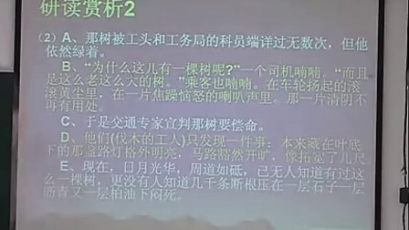 116《那树》课堂实录九年级语文优质课展示