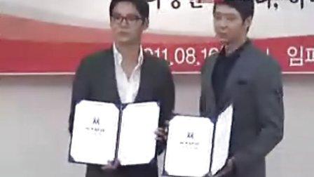 [有秀年华yusoogoal]110816 TVDaily 有秀出席JYJ ICAAP10 宣传大使