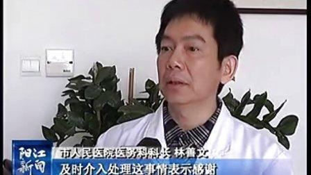 阳江市人民医院:医闹者已被治安拘留(阳江新闻20131129)