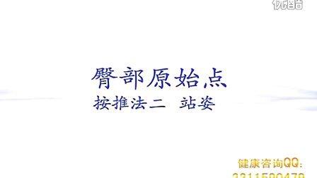 张钊汉原始点疗法28、手法(臀部)