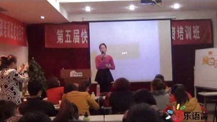 快乐语言教育(中国)连锁机构第五届师资培训分享会