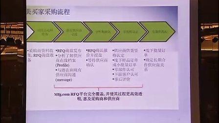 MFG.com 亚洲采购峰会登陆青岛 助力中小企业获得更多有效订单