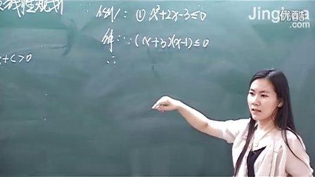 高中数学司马红丽 05-1解不等式和线性规划