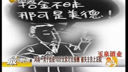 男子拾10万元归还索报酬被告上法院真心伤不起www.1000nk.com.flv