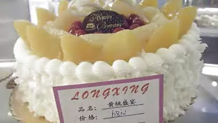 平原县蛋糕店-平原县龙兴蛋糕连锁店