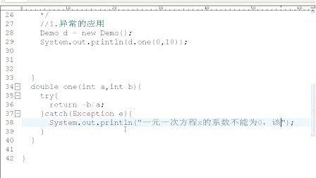 黑马程序员_Java基础公开课视频第8天_第1节