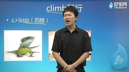赵铁夫10小时攻破英语四级词汇导学