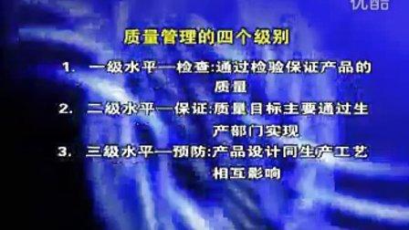 六西格玛在中国企业的实施01  职业认证 中国国际职业教育培训管理中心
