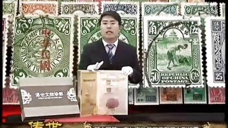 传世文物珍邮