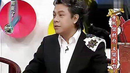 康熙来了 小钟曲家瑞艰难爱情泪洒现场 http:tl.newhouse.com.cn