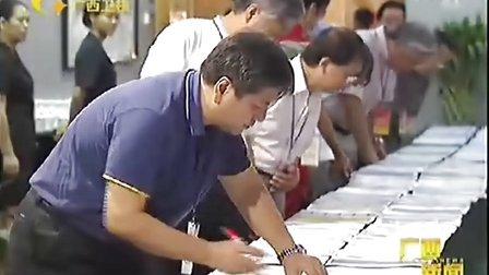 全国第十届书法篆刻作品展评审揭晓  110922  广西新闻