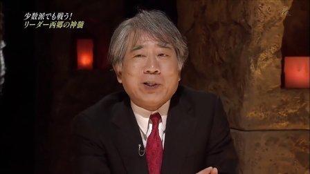BS歴史館 今いてほしい!?日本を変えたリーダーたち(1)西郷隆盛