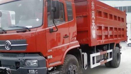 东风天锦自卸车www.dfqc360.com