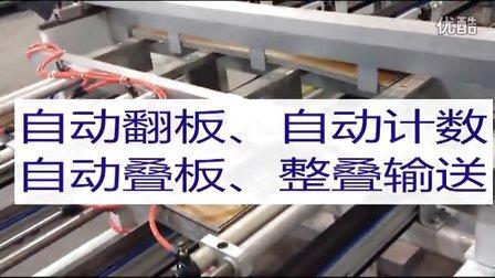 PVC地板开槽后自动翻板叠板视频