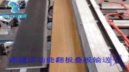 PVC地板翻板叠板机视频