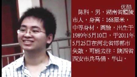 寻人网站失踪人口档案库第一期视频快报<成年人版>