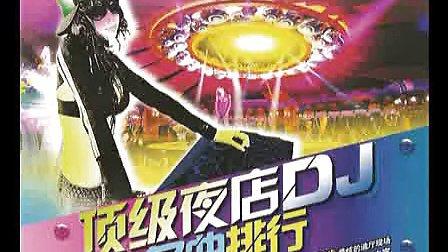顶级夜店DJ舞曲名曲排行共45首