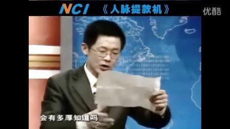 NCI人脉提款机