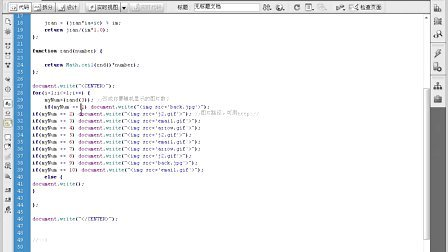 网页设计师培训大全--DW6特效代码运用 大幅广告 [edusoft.com.cn 育碟软件]