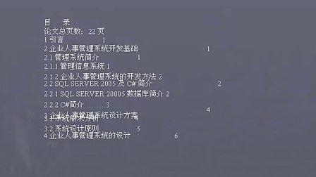 企业人事管理系统论文,(范文,JAVA,ASP,JSP,ASP.NET,VB)