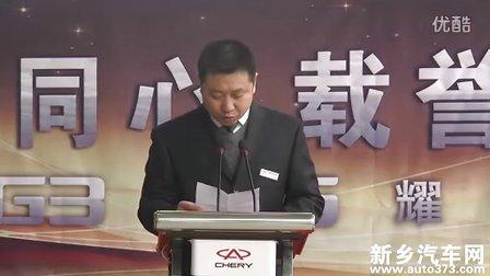 瑞麒G3 2011款瑞麒G5 新乡上市发布会 直播视频  新乡汽车网www.auto373.com呈
