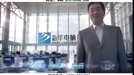 云南新华电脑学院-培养国家紧缺型人才
