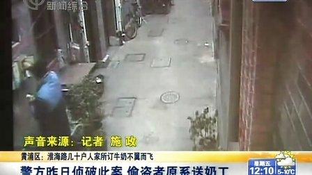上海:淮海路几十户人家所订牛奶不翼而飞 警方介入调查 111230 午间新闻