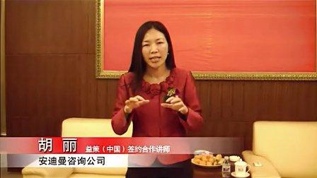 益策实战商学院中国培训大会名师访谈-安迪曼咨询公司