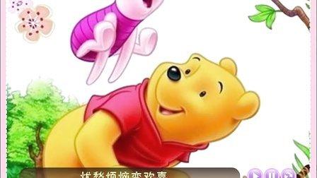 儿童歌曲:小熊维尼