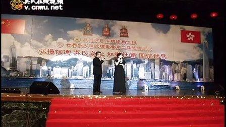 第二届世界吴氏恳亲大会(香港)