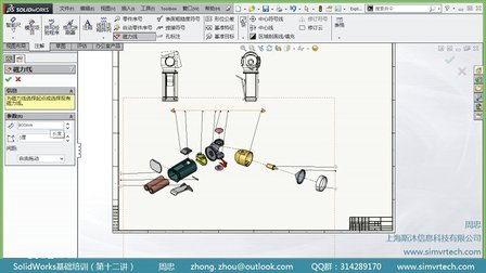 SolidWorks CSWP认证官方课程 -使用工程图(第十三讲)