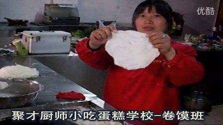 正宗阜阳卷馍制作www.2563388.com阜阳聚才厨师小吃蛋糕培训学校