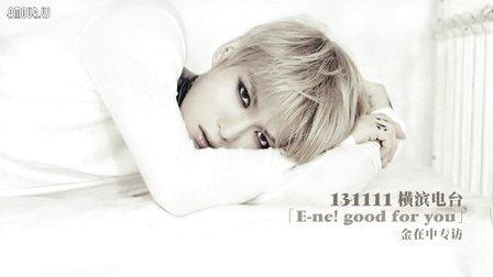 [Amour中字]131111 横滨电台「E-ne! good for you」金在中专访