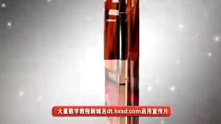 火星数字教程新域名dt.hxsd.com启用宣传片